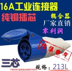 工业连接器16A 单相三极插座 3孔耦合器三芯连接联结器213L 1-9 个