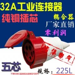 工业连接器32A三相四极航空插座 5孔锥塞五芯连接225L 1-29 个