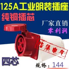 防爆插座 明装插座 125A三相四极航空插座 4孔四芯座144 1-49 个