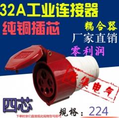 特供工业连接器32A三相四极航空插座 4孔四芯连接器224 1-29 个