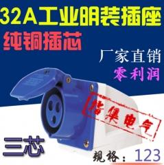 工业插座 明装插座 32A单相三极航空插座 3孔 三芯 123 1-29 个