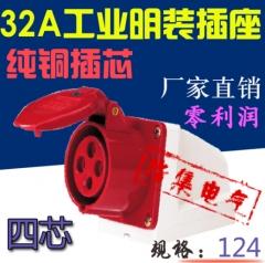 机柜明装插座 32A三相四极航空插座 4孔 四芯 124 1-29 个