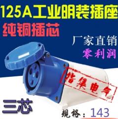 125A工业插座 明装插座 单相三极航空插座 3孔 三芯 143 1-9 个