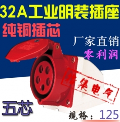 电源明装插座32A三相五极航空插座 5孔 五芯125 1-29 个