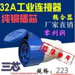 工业耦合器连接32A插座单相三极插全铜芯不偷工减料250V 223-6H 1-9 个