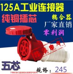 工业防水连接器125A三相五极插座 5孔五芯连接器IP67 245厂家直销 1-9 个