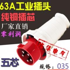 厂家直销工业插头63A5P五芯公头IP67三相五极航空防水插座035-6H 1-49 个