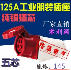 供应电电缆插座125A三相五极航空插座5芯 145 1-9 个