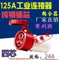工业防水连接器125A三相四极航空插座 4孔四芯连接器244 1-9 个