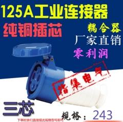 工业防水连接器 125A单相三极插座 3孔3芯连接器老款243 1-9 个