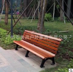 豪华型公园椅 环保木公园椅+铸铝脚 结实耐用 1.5米 1