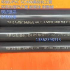 太仓环琪管UPVC SCH80美标化工管 加厚PVC化工管 环琪 美标ANSI 21.3-219.1