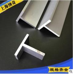 上海纳奇供应楼梯防滑条 铝合金包角 T型铝条广泛装饰导电滚筒 40X40X厚1.2mm