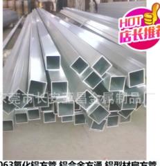 厂家供应6063铝合金管 氧化铝方管 铝型材方管 矩形管 规格齐全