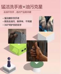 猛洁2180ml洗手液高效汽修工业五金机械工程去油污磨砂洗手粉