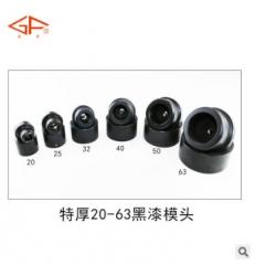 固丰 PPR热熔器模头特厚塑焊机模头进口特氟龙涂层20-63大金模头 特厚φ20