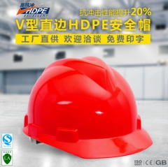 FG21高抗冲HDPE直边V型安全帽批发 防砸PE防护劳保头盔 厂家印字 白色 标准(可调节)