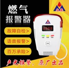 燃气报警器 YK818 真人语音报警 屏幕显示浓度 大红灯闪烁报警 YK818