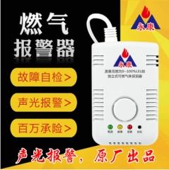 永康 工厂直供 YK802-A 3C消防证书 燃气报警器 家用 报警探测器 YK802-A