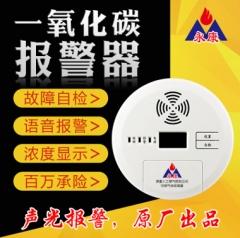 永康工厂直供YK616真人语音报警3C消防证书 一氧化碳报警器 家用 YK616