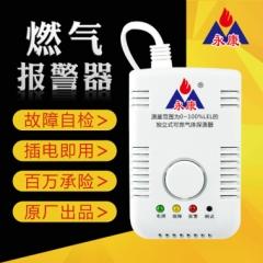 燃气报警器 家用 经典款燃气报警器 YK-828/RQ02 燃气探测器 永康 YK-828/RQ02