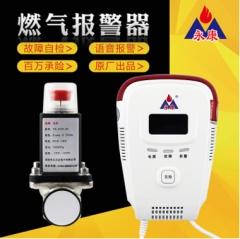 燃气报警器 YK818F 真人语音报警联动切断阀 报警探测器 永康家用 YK818F