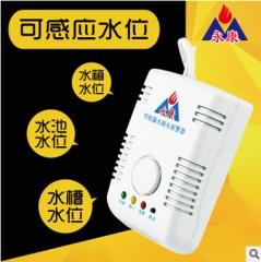 溢水漏水报警器 YK-LS/01 独立型漏水报警器 永康 户内外通用 YK-LS/01