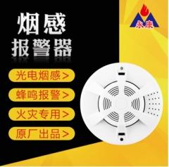 nbiot连接功能光电式烟感报警器YK-GD04独立型吸顶式烟雾报警器 YK-GD04