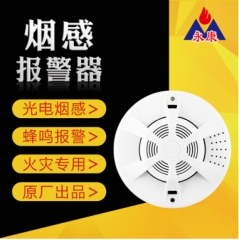 wifi连接功能光电式烟感报警器 YK-GD04 独立型吸顶式 后备电池 YK-GD04