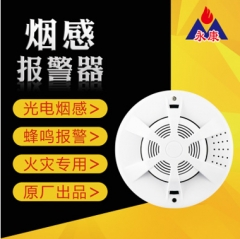 无线连接功能光电式烟感报警器 YK-GD04 独立型吸顶式 后备电池 YK-GD04