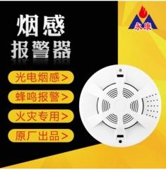 微信 wifi app连接无线烟感报警器YK-GD04烟雾报警器远程报警提醒 YK-GD04