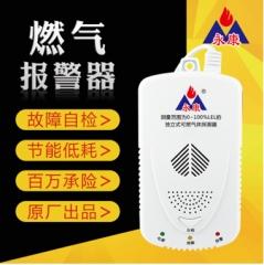 WiFi连接功能 燃气报警器 YK-828 3C消防产品 永康 家用探测器 YK-828