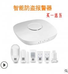 中冠S1智能家庭防盗报警器 WIFI/GSM报警器 智能家居网关控制系统 S1
