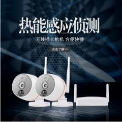 200万高清家用无线监控套装 网络监控摄像头 WiFi远程监控摄像机 G4S-PO1020-WP