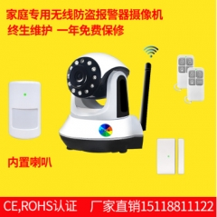 智能家居 手机监控 wifi防盗报警器家用 家庭监控系统 BL-E800A