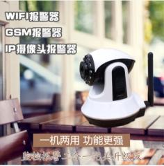 WIFI报警器 智能家居 WIFI/SMS/GSM视频报警器 报警主机 BL—E800—E