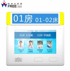 全视通 数字医护病房呼叫系统 7寸病房分机医护对讲分机三色门灯 1-999