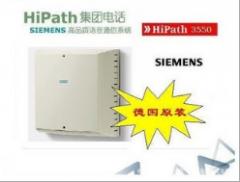 西门子Hipath3550电话交换机,集团电话E1远程组网免费分机互通 ≥1