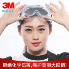 3M正品授权1621防护眼镜透明防化学飞溅护目镜防尘沙劳保镜防酸碱