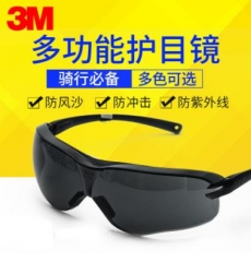 正品3M10435强光护目镜 紫外线防护眼镜防冲击防风防雾太阳镜男女
