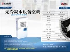 现货 可定制 空调 控制柜空调 服务器空调 电气控制柜空调 ≥1