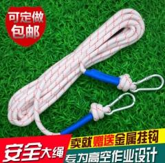 户外安全登山绳 消防攀岩救生绳 高空作业安全绳 保险绳可定制