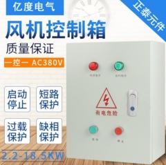 2.2/4KW 风机控制箱 厨房排烟缺相保护配电箱 电机水泵启动停止柜个 ≥1