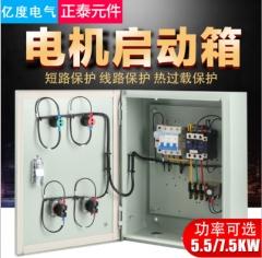 7.5KW电机启动箱 控制箱风机/水泵控制柜马达启动停止配电箱5.5KW 300*400*180
