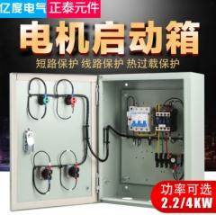 电机控制箱 风机/水泵直接按钮启动停止控制柜 三相380V配电箱4KW ≥1
