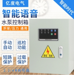 2.2/4KW 水泵控制箱 浮球 电接点压力表手动自动控制水塔水箱排污 ≥1