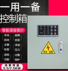 5.5/7.5KW 一用一备水泵控制箱浮球压力排污泵污水泵潜污泵一控二 ≥1