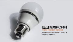 高端led球泡灯3w(测试不发货)