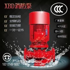 XBD消防泵喷淋增压稳压高扬程CCCF认证消火栓气压罐隔膜AB签 选型联系客服