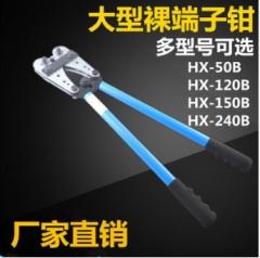 HX-50B 120B大型Y.O裸端子压线钳端子钳压接钳铜鼻子电缆压线钳 HX-50B